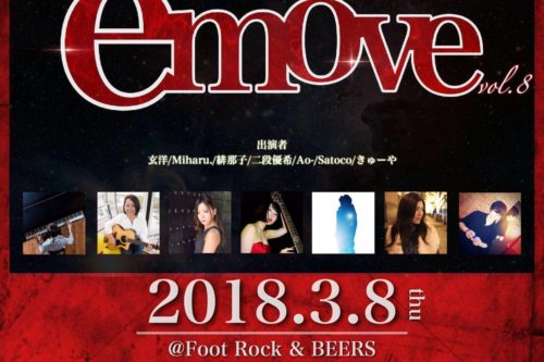 @Foot Rock & BEERS emove vol.8